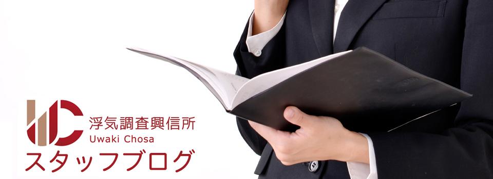 浮気調査興信所スタッフブログ – 浮気調査興信所(探偵事務所)