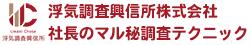 浮気調査興信所社長ブログ – 浮気調査探偵興信所(探偵事務所)